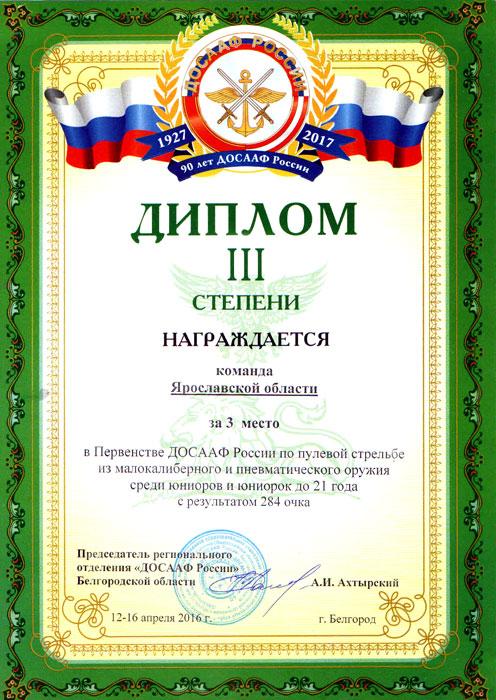 Диплом III степени