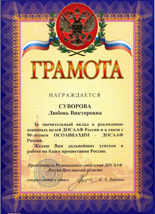 Грамота. Награждается Суркова Л.В.