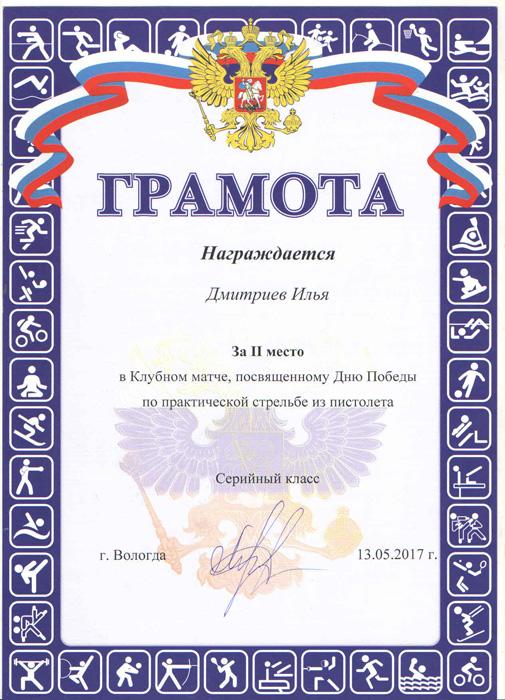Грамота. Награждается Дмитриев Илья
