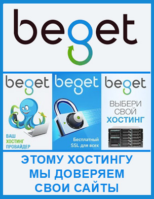 BEGET - лучший хостинг