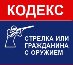 Кодекс стрелка